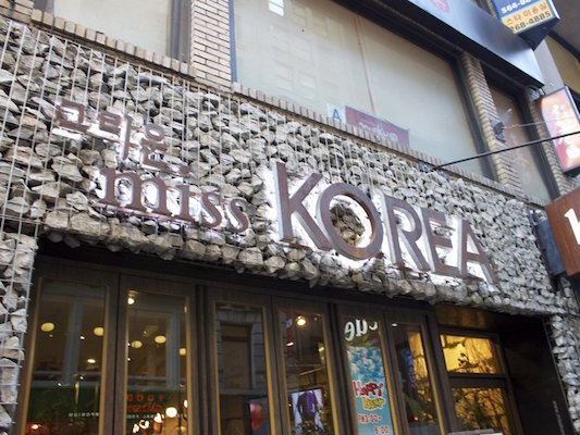 the-owner-of-this-restaurant-named-it-for-folks-who-truly-miss-korea-kim-said-that-college-students-from-as-far-north-as-albany-and-binghamton-drive-to-the-city-to-eat-in-k-town-when-they-are-homesick
